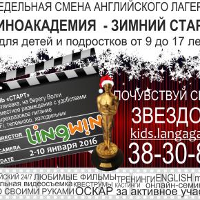 Зимний лагерь в Волгограде - хорошая идея на новогодние каникулы!
