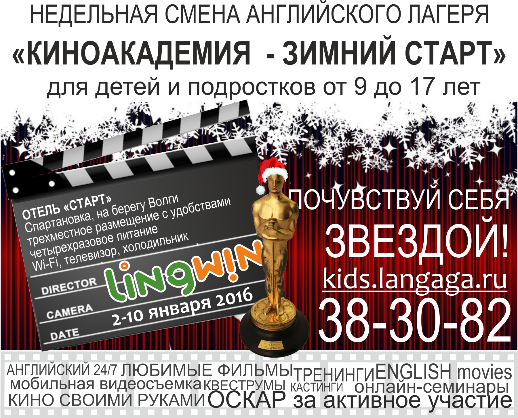 Winter Language Camp