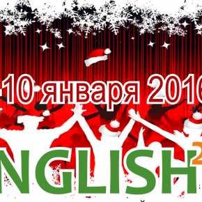 """Программа лагеря """"Киноакадемия Start"""" 2016 - зимние каникулы с английским языком"""
