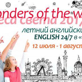 Детский английский лагерь - лето 2017 в ENGLISH 24/7